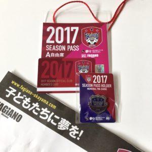 ファジアーノ岡山2017シーズンパス