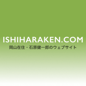 ISHIHARAKEN.COM