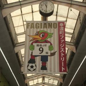 奉還町ファジアーノ順位表示、J2第9位。