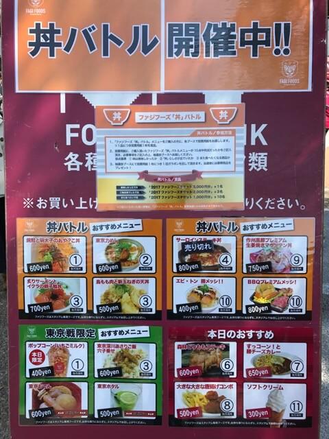 ファジフーズ「丼」バトル!