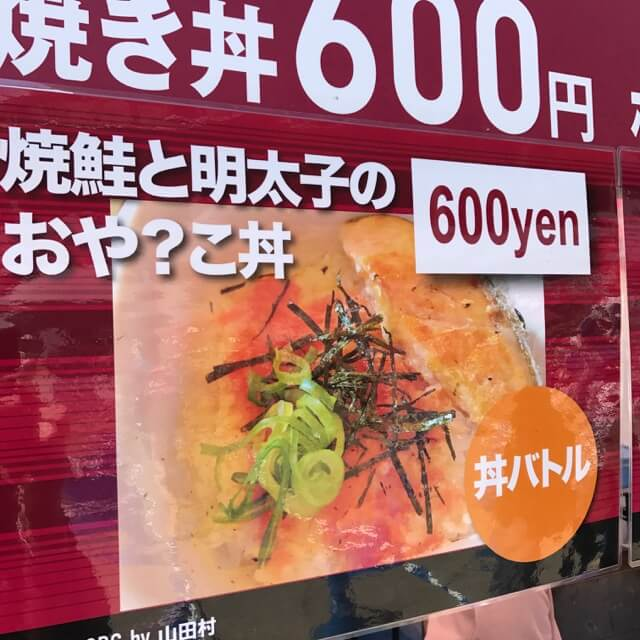 「焼鮭と明太子のおや?こ丼」