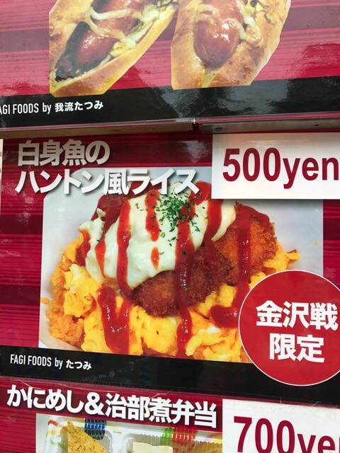 金沢戦限定「白身魚のハントン風ライス」