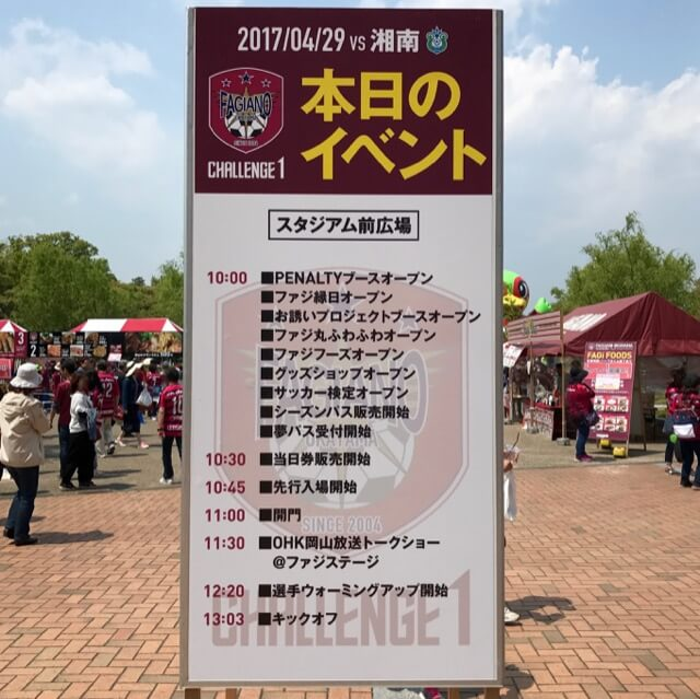 2017-04-29湘南戦イベント