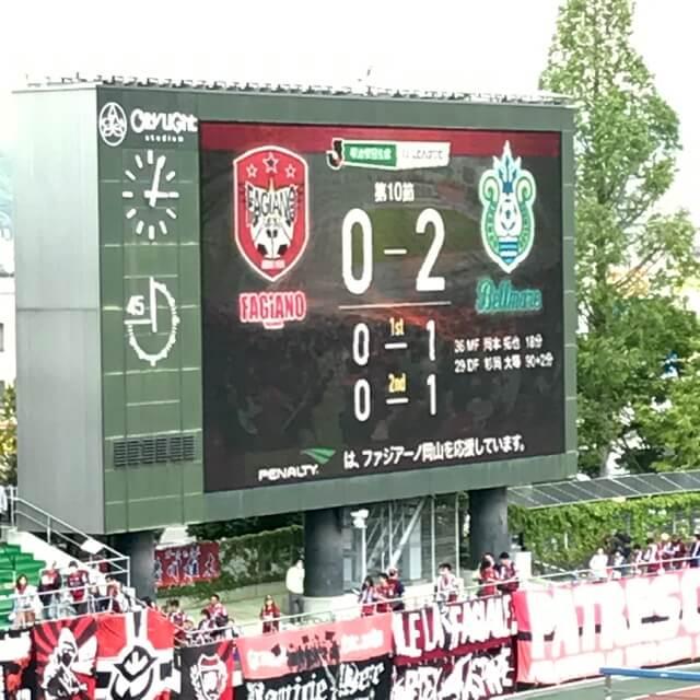 後半AT90+2分、湘南の杉岡選手に決められ0-2。