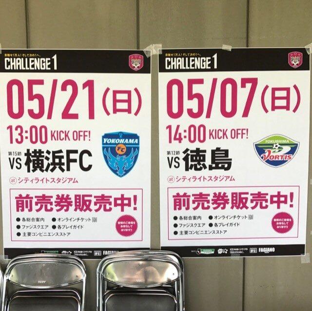5月3日のアウェー長崎戦を挟んで、次のホーム徳島戦は5月7日。5月21日には横浜FC戦
