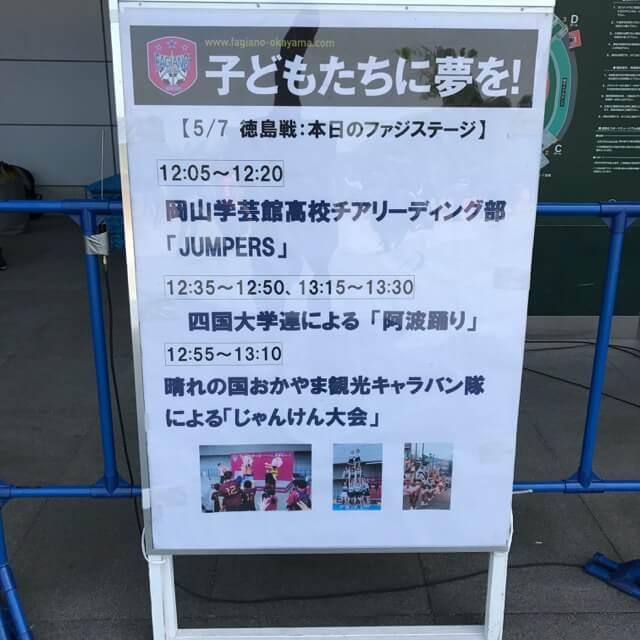 ファジステージは「チアリーディング」「阿波踊り」「じゃんけん大会」の3本立て