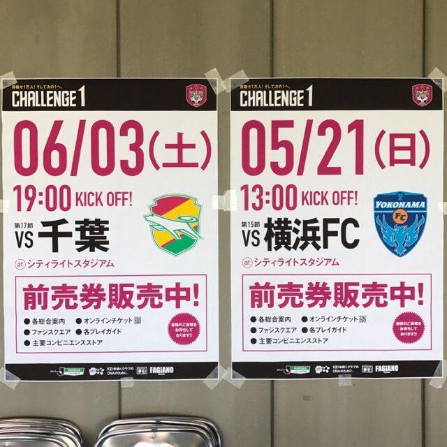次のホーム戦は5月21日vs横浜FC戦。さらに6月3日vsジェフユナイテッド千葉戦。