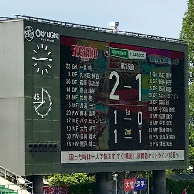 85分、横浜の新井選手にゴールを奪われる