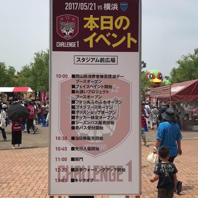 今日は「岡山県消費者被害撲滅デー」