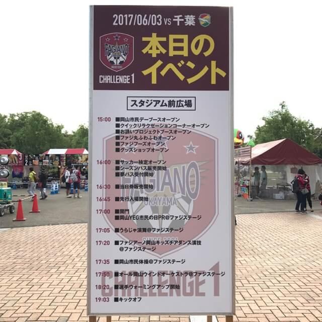 「岡山市民デー」イベント