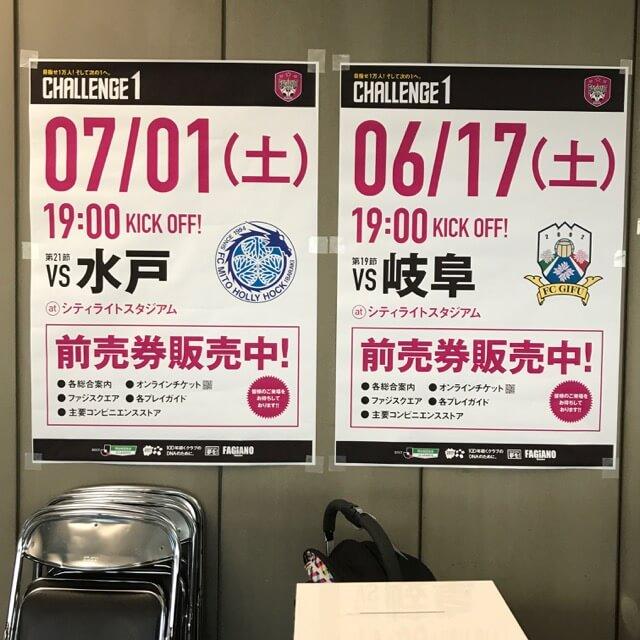 次回ホーム戦6/17(土)FC岐阜戦、そして7/1(土)水戸ホーリーホック戦