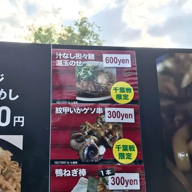 千葉戦限定「汁なし担々麺 温玉のせ」にしよう