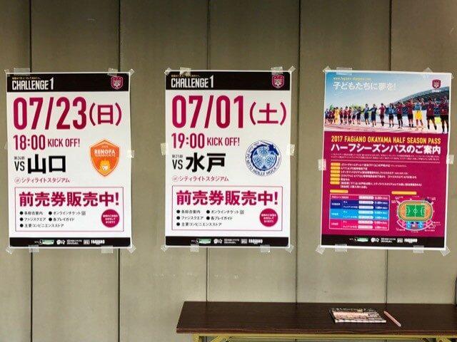 7/1(土)vs水戸戦、7/23(日)vs山口戦。お得なハーフシーズンパスも発売中