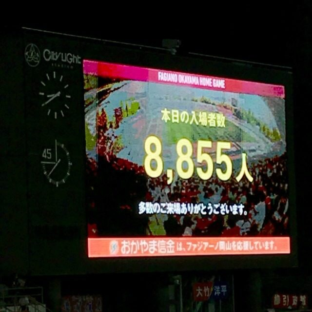 入場者数8,855人。シーズン平均は8,760人(第19節終了時点)。なかなか1万人は遠いなあ……