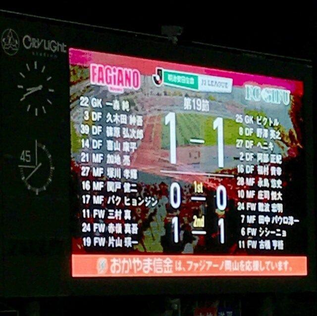 84分、岐阜に中央で崩されて難波選手に同点ゴールを許す……