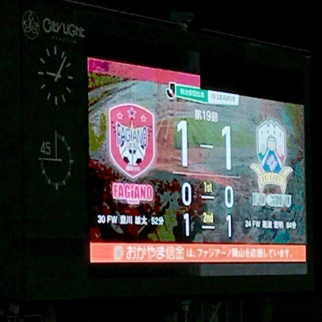岡山はアディショナルタイムにかけて猛攻を見せるもこのまま1-1で試合終了。終盤にオーロラビジョン一部が故障するトラブルも。