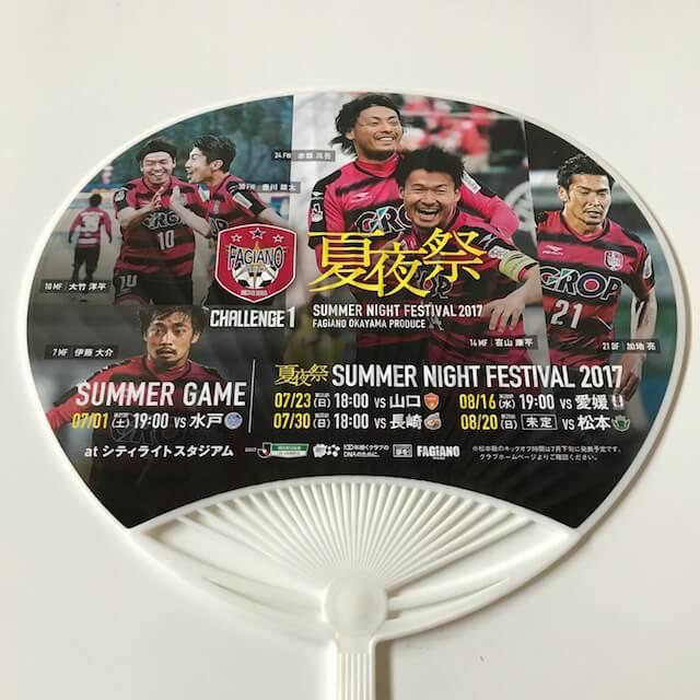ファジアーノ岡山 うちわ「夏夜祭2017」