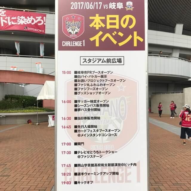 2017-06-17岐阜戦イベント