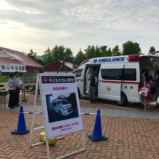 岡山市消防局からは救急車展示。熱中症予防を呼びかけ