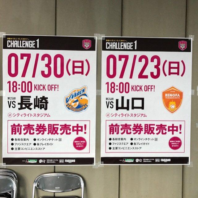 次回ホーム戦7/23vs山口、そして7/30vs長崎。いよいよ夏休みシーズン