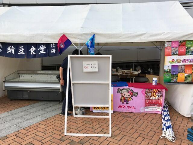 恒例の「水戸納豆の販売(500円)」はやはり売り切れ