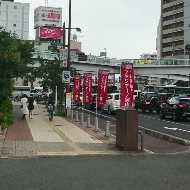 いつも通り岡山駅西口(運動公園口)からCスタへの道「ファジロード」を徒歩約20分