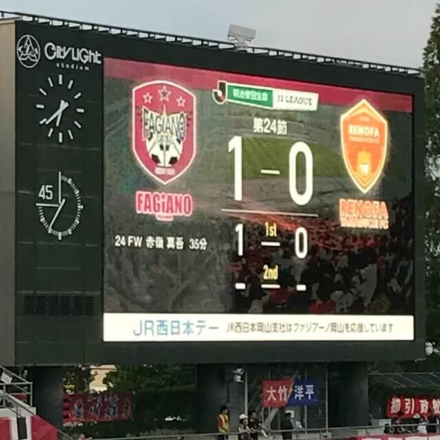35分、赤嶺選手のゴールで岡山が先制!