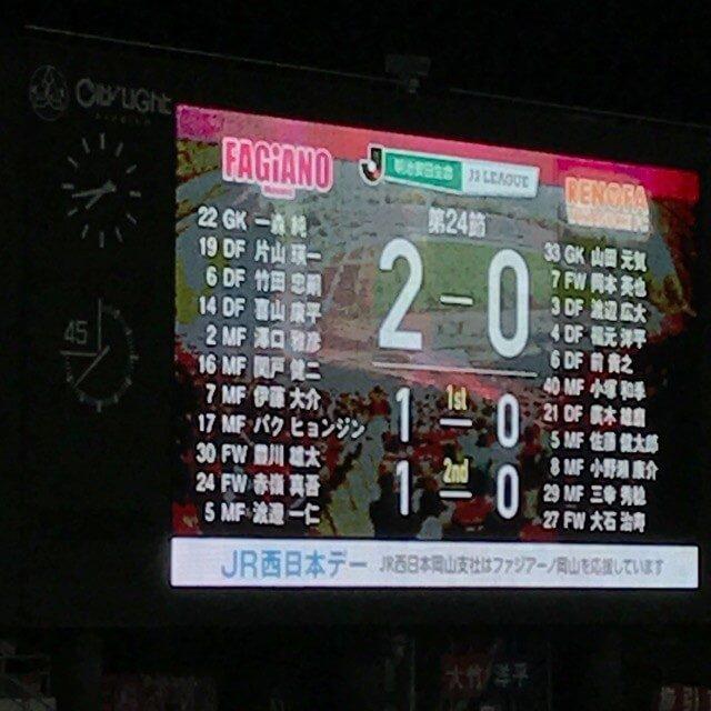 83分、赤嶺選手のこの日2ゴール目で岡山が追加点!