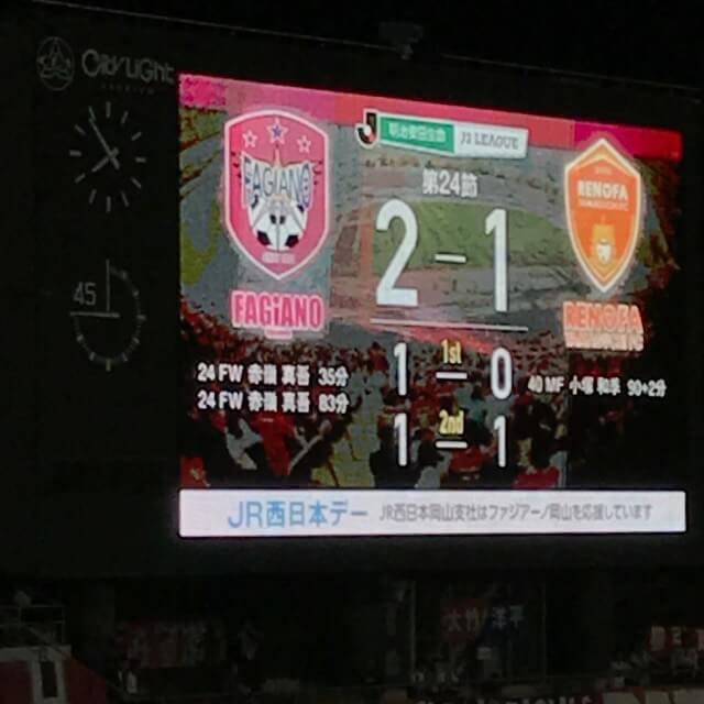 92分、山口の小塚選手に1点返されて無失点は逃したが、岡山2-1山口で勝利!
