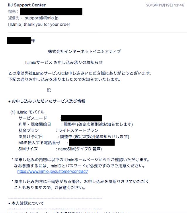 「IIJmioサービス お申し込み承りのお知らせ」メール
