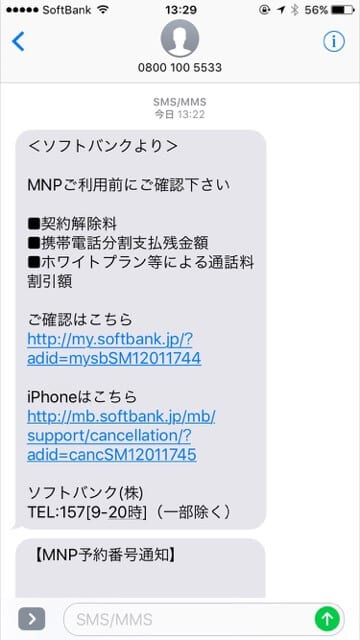 (既存iPhoneに)MNP注意事項がSMSが届く
