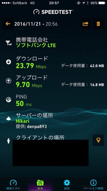 Softbank 2016-11-21 20:56測定 ダウンロード23.79Mbps、アップロード9.70Mbps、PING50ms
