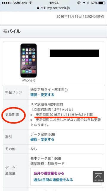My Softbankから2年契約の更新月の確認