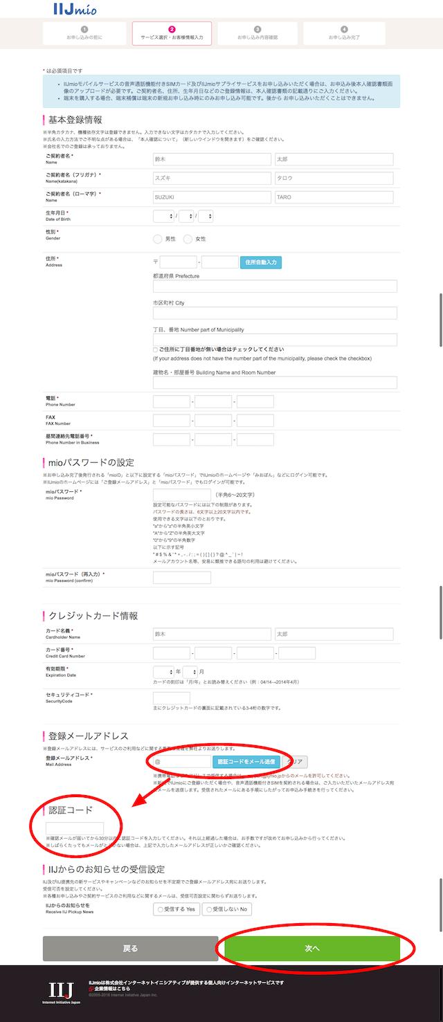 個人情報を入力して、登録メールアドレスで認証するために一旦「認証コードを送信」をクリック