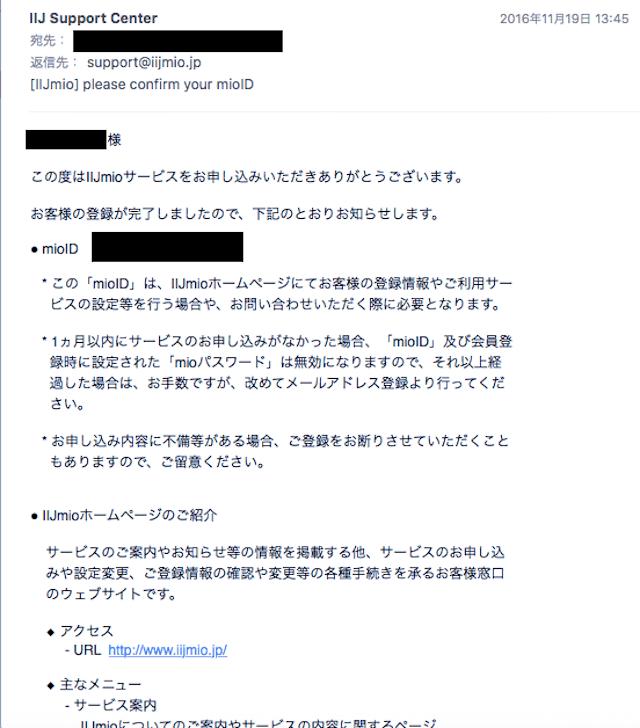 mioIDの登録完了のメール