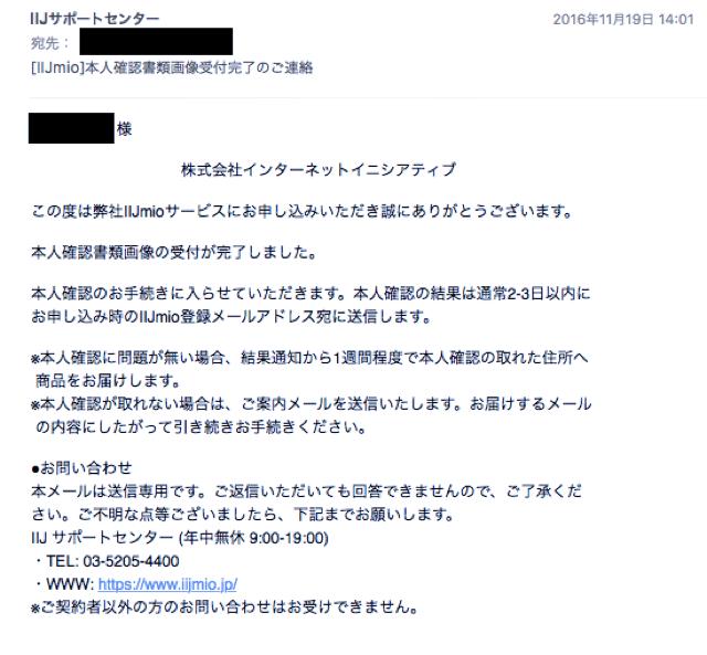 アップロード直後「本人確認書類画像受付完了のご連絡」メール