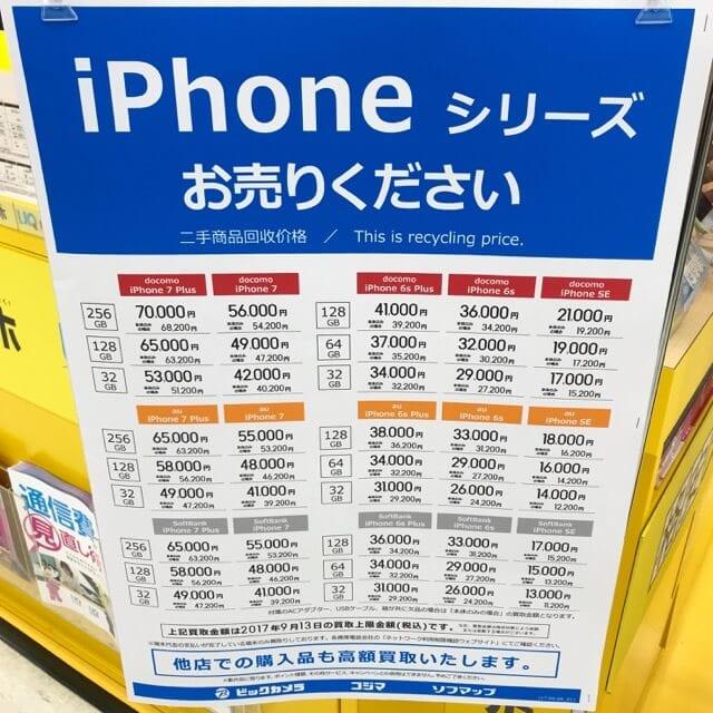 元のiPhoneのキャリアや容量別に買取金額設定あり