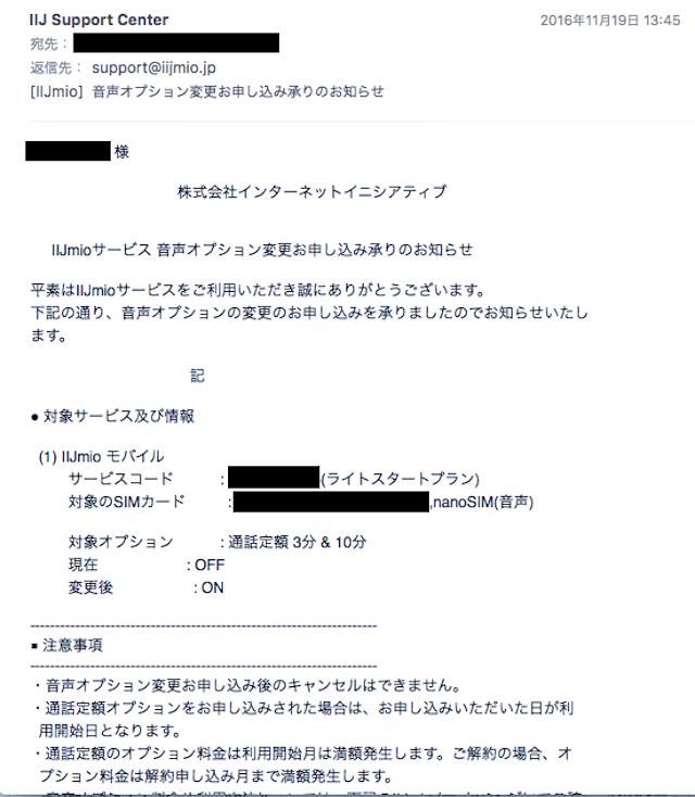 「音声オプション変更お申込み承りのお知らせ」メール