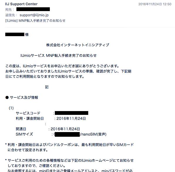 IIJmioサービス MNP転入手続き完了のお知らせ