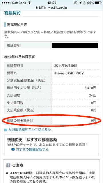 My Softbankから割賦の残金額の確認(支払い済みなので0円)
