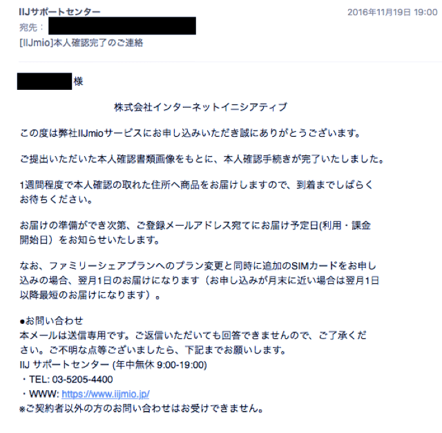 「本人確認完了のご連絡」メール、僕の場合は5時間後には来た