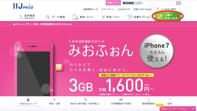 画面右上の「ご購入 お申込み」ボタンをクリック