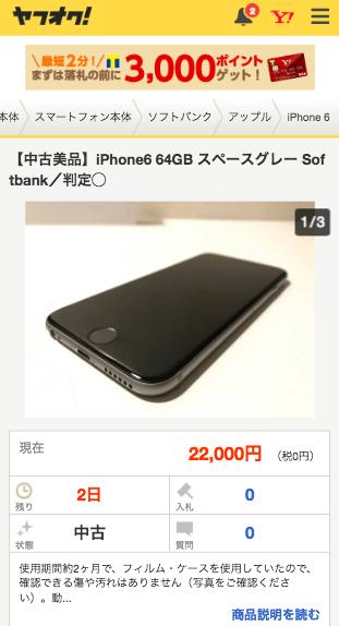 出品した当時のiPhone 6のタイトルとトップ画像