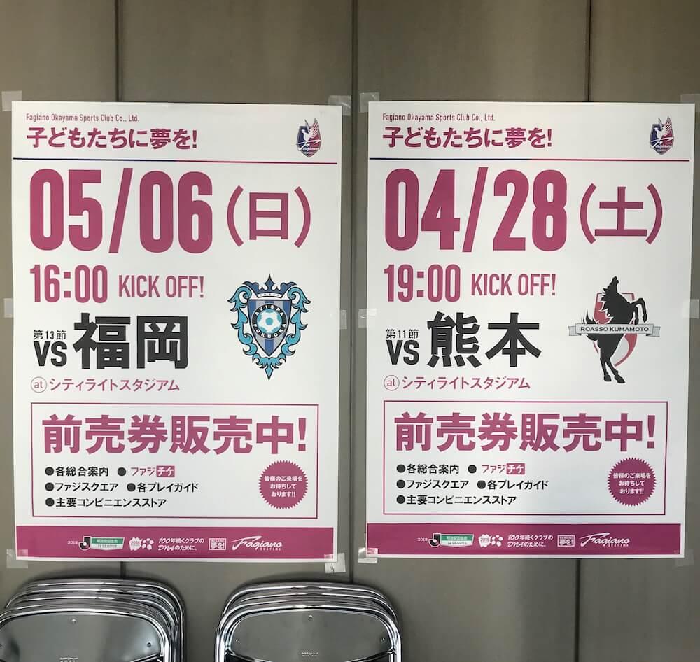 連休期間中のホーム戦は、4/28(土)19時熊本戦、5/6(日)16時福岡戦。