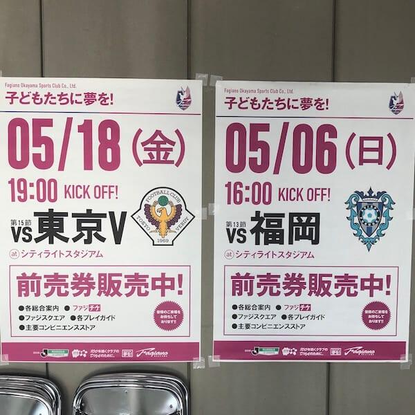 次のホーム戦は5/6福岡戦、さらに5/18には東京V戦。強敵が続く