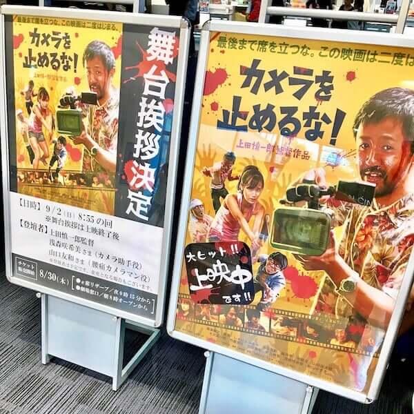 映画『カメラを止めるな!』ポスター